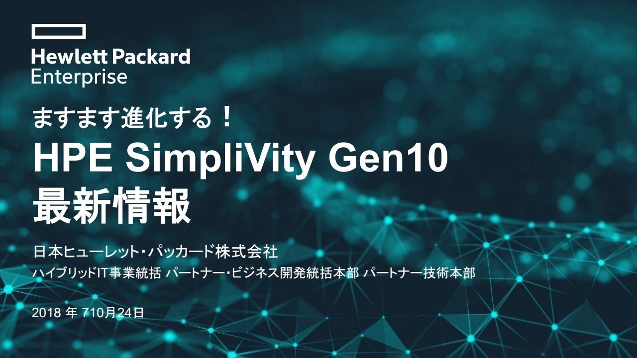 ますます進化する!HPE SimpliVity Gen10 最新情報