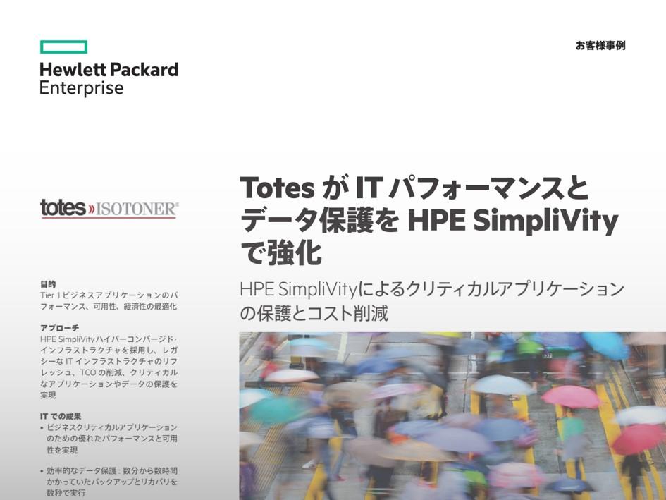 TotesがITパフォーマンスとデータ保護をHPE SimpliVityで強化