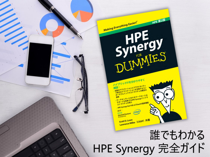 HPE Synergy 完全ガイド