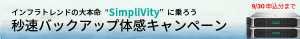 新世代HCI HPE SimpliVity 秒速バックアップ体感キャンペーン